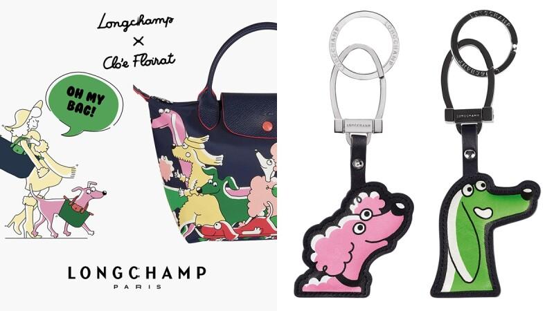 汪星人要被融化了!Longchamp x Clo'e Floirat聯名系列除了包包,還首度推出寵物配件
