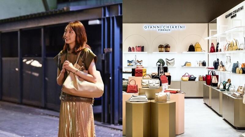 新垣結衣、綾瀨遙的愛包價格好親民!輕奢品牌GIANNI CHIARINI正式登台,經典包款TOP3是這些