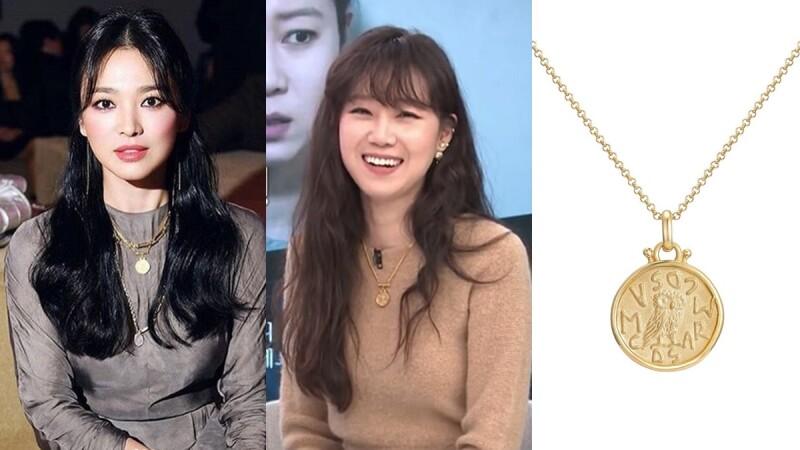 孔曉振、宋慧喬出席活動都曾配戴,韓國飾品品牌MAMA CASAR這款硬幣項鍊價格超乎想像親民