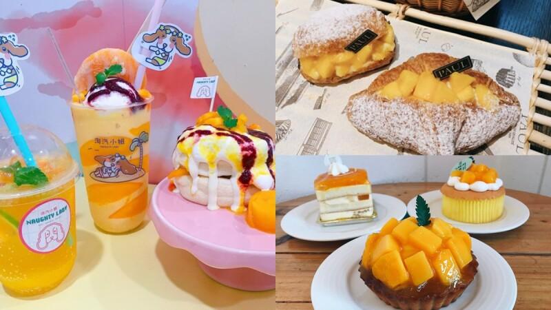 夏天就是吃芒果的季節!非吃不可的芒果美食盤點特輯,清涼消暑飲品、甜點一次大公開