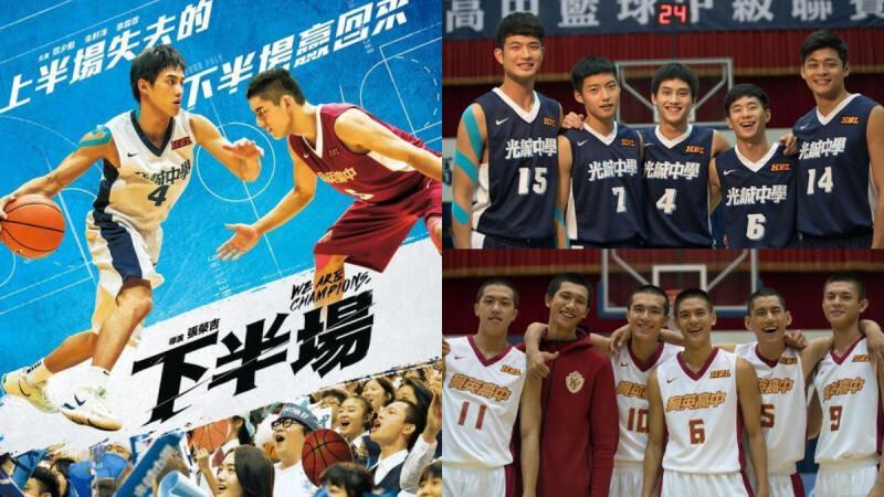 【愛德華FUN電影】《下半場》:熱血青春籃球夢!
