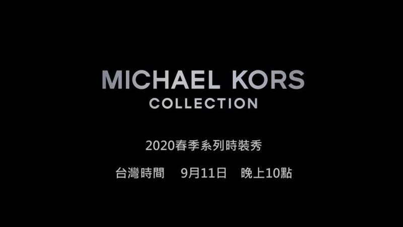 【紐約時裝週】直播線上看!Michael Kors 2020春夏時裝大秀,將在9/11 晚上10點登場