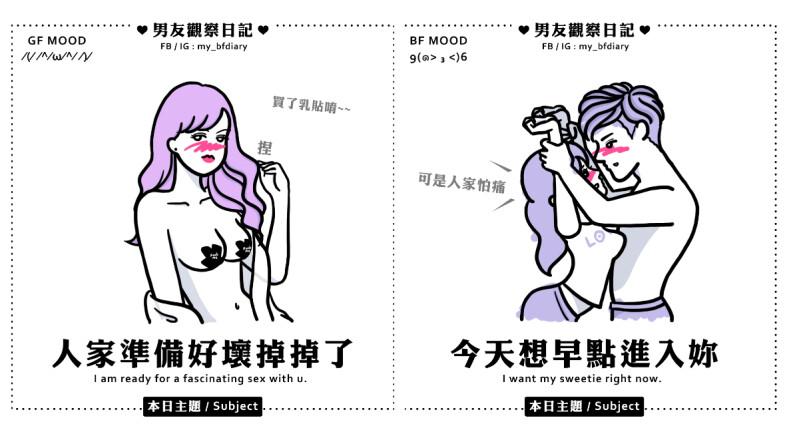 就是知道妳的閨房事情!台灣IG情慾插畫家 男友觀察日記:「性與愛讓人變得荒唐,同時也讓人變得可愛。」