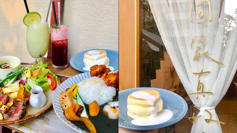 【台中美食】home home超人氣早午餐隱身在溫馨老宅中、桌邊現煎舒芙蕾、熱雞湯有家的味道