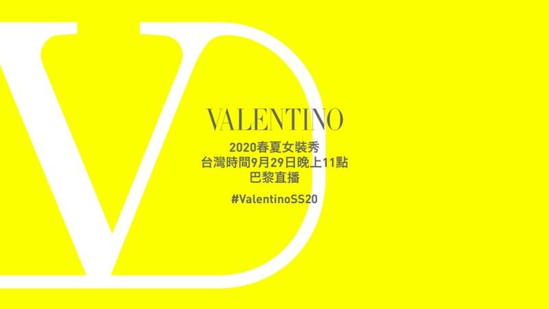 【巴黎時裝週】直播線上看!Valentino 2020春夏時裝大秀,將在9/29 晚上11點登場