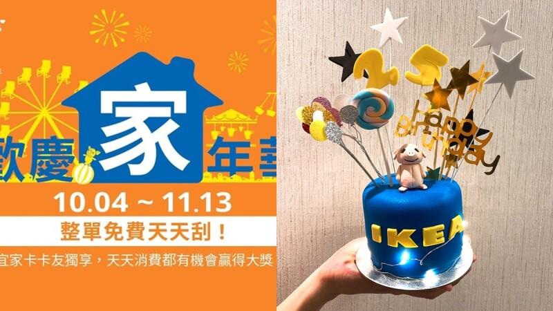 IKEA歡慶來台25周年推4大好康!最大獎「結帳金額免費」、限量10個DIY蛋糕只送不賣