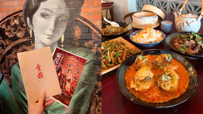 【東區美食】《青樓》中菜餐酒館打造創意川、粵料理!古代仕女畫牆成打卡地標,營業到半夜1點還能微醺小酌