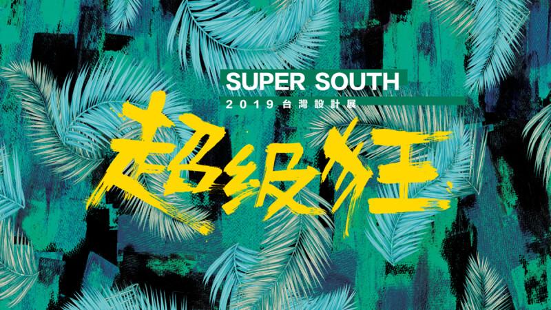 台灣設計展在屏東首辦「超級狂」服裝秀 Daniel Wong聯手創作以人為本融入社會設計用印花述說人生故事
