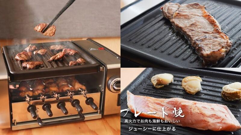 一個人也能烤!日本推出「一個人烤肉機」邊烤肉還能做串燒,居然還能烤香腸