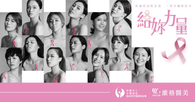 女人愛美,關心健康是根本~維格醫美帶頭做起,邀大家一起用粉紅奔跑力量擊退乳癌大敵!