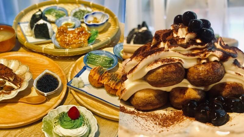 【三重美食】五円·ご緣隱藏版日式早午餐,必吃牽絲炸飯糰、貝禮詩珍珠提拉米蘇、抹茶甜點