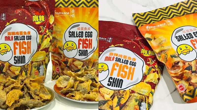 零食控必吃!新加坡國民零食《香味》鹹蛋黃魚皮7-11獨家限量上市
