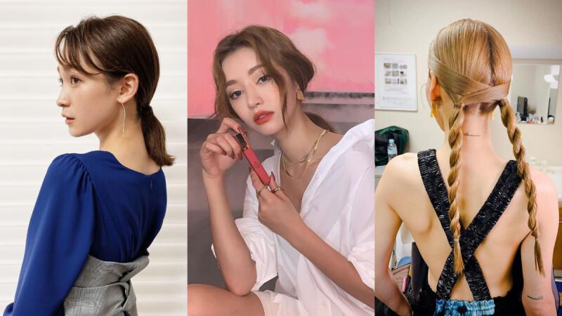 【2020流行髮型】溫柔低馬尾、減齡雙辮、法式低髮髻,跟著春夏秀場趨勢變身時髦小姐姐!