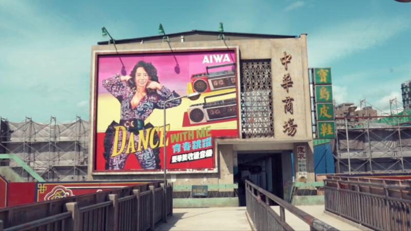 《天橋上的魔術師》神還原台北中華商場!耗資八千萬,打造台灣電視劇史上最大型片場
