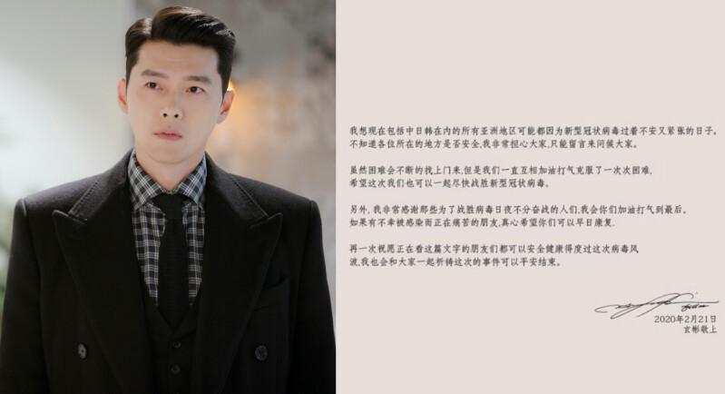 《愛的迫降》永遠的「利正赫」玄彬!發4國語言祝福文退散新冠病毒,新作電影《交涉》確認開拍!