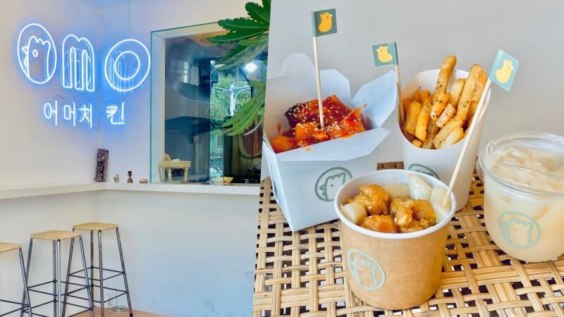 【羅東炸雞店】OMO Chicken感受正宗韓式炸雞甜辣滋味,除了炸雞必吃辣炒年糕拉麵