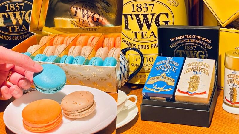 台灣獨家!TWG TEA推「台灣茶香馬卡龍」限定口味,還有買一送一歡慶世界馬卡龍日