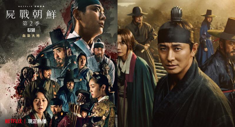 《李屍朝鮮1、2》正式更名《屍戰朝鮮》,劇情解析、全智賢加入、第3季總盤點一次看!