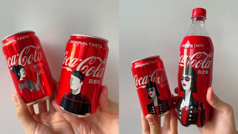 可口可樂首度推出10款台灣城市瓶!從小籠包、新竹米粉、台南擔仔麵都俏皮躍上包裝