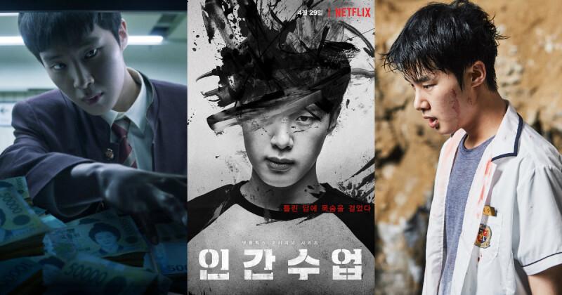 《梨泰院CLASS》金東希 19禁新作《人性課外課》!打破道德尺度 3大看點走進韓國青少年的暗黑時代!