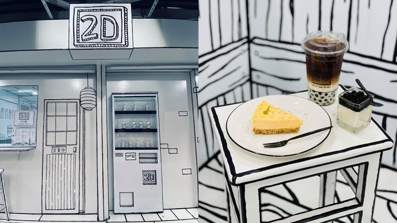 《2D Taiwan》漫畫咖啡廳降臨師大商圈!兩層樓黑白超現實空間,肉桂捲網美必吃甜點