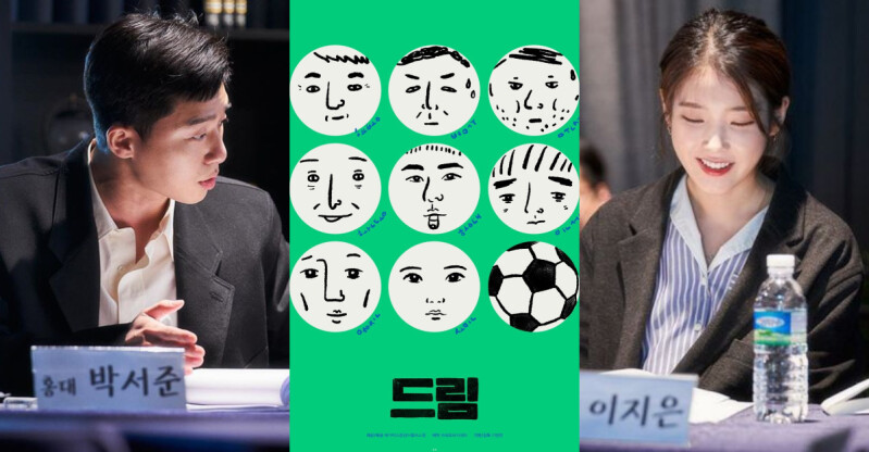 朴敘俊、IU李知恩 再合體,合作演出《雞不可失》導演新作《Dream》,前導海報、讀劇會進行中!