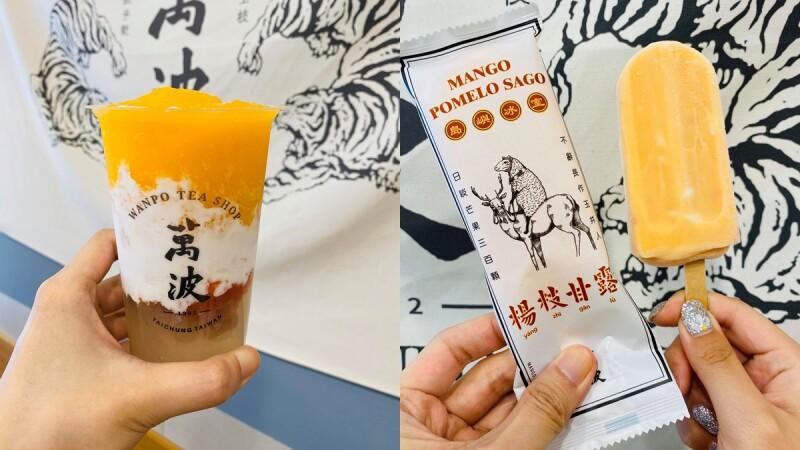 《萬波》首度推出「楊枝甘露雪糕」了!吃得到芒果、紅葡萄柚果肉,超人氣「楊枝甘露」飲品6月回歸上市