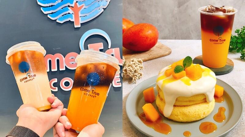 芒果控預備備!成真咖啡S門市推芒果舒芙蕾、芒果拿鐵,超芒風味夏天不能錯過