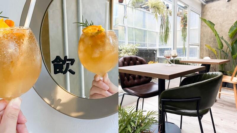 【宜蘭餐酒館】飲廊Corridor絕美森林系風格,將宜蘭特色入菜搭配創意調酒超Chill