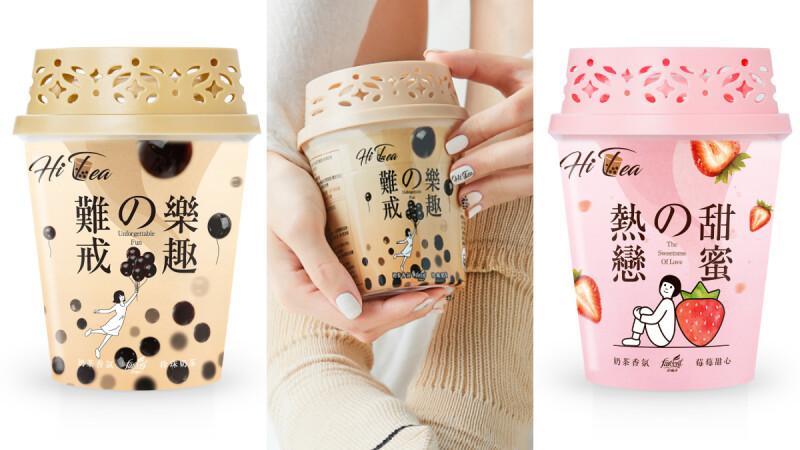 花仙子推出「珍珠奶茶」室內芳香劑,空氣飄著甜甜珍奶香,靠它聞香止渴~