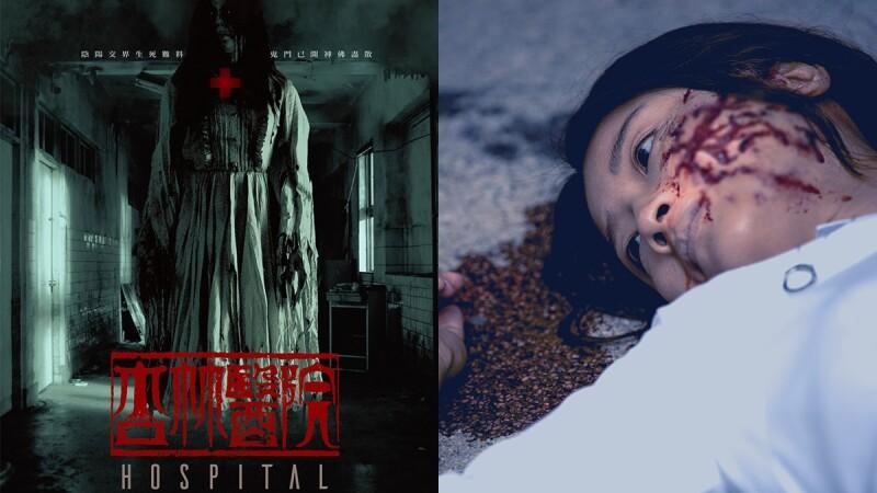 《杏林醫院》網友票選第一名鬼屋拍電影!踏入最陰的廢棄醫院,挑戰密室恐懼指數