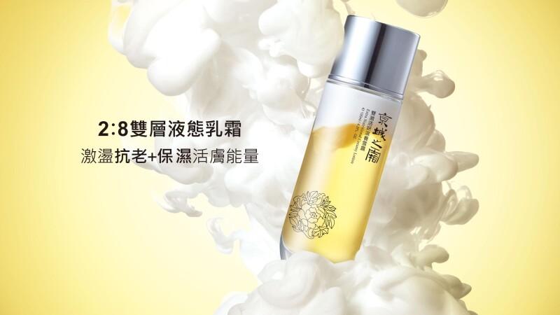 炎夏!京城之霜推出外觀有如手搖奶蓋飲品的雙激活妍滋養雪露