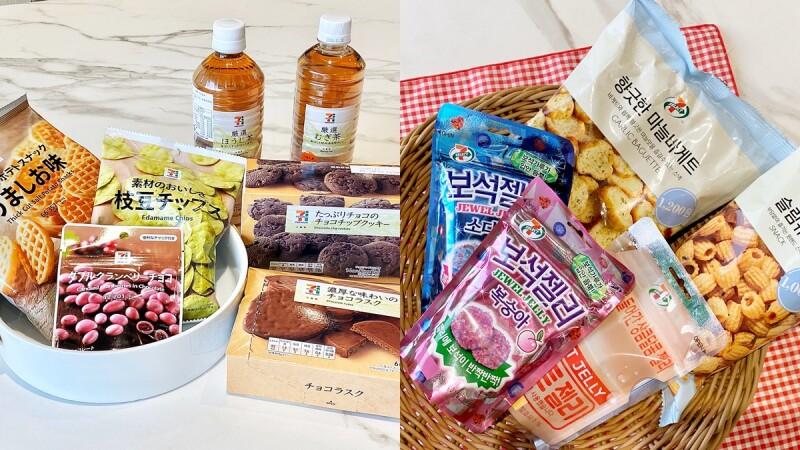 零食控必吃!7-ELEVEN推15款日本、韓國7-11限定零食,不用出國就能買得到