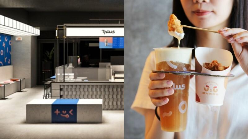 炸雞奶蓋!繼光香香雞XTplus茶加全球首店,香香炸雞沾奶蓋創意新吃法、芋頭飲品推薦大公開