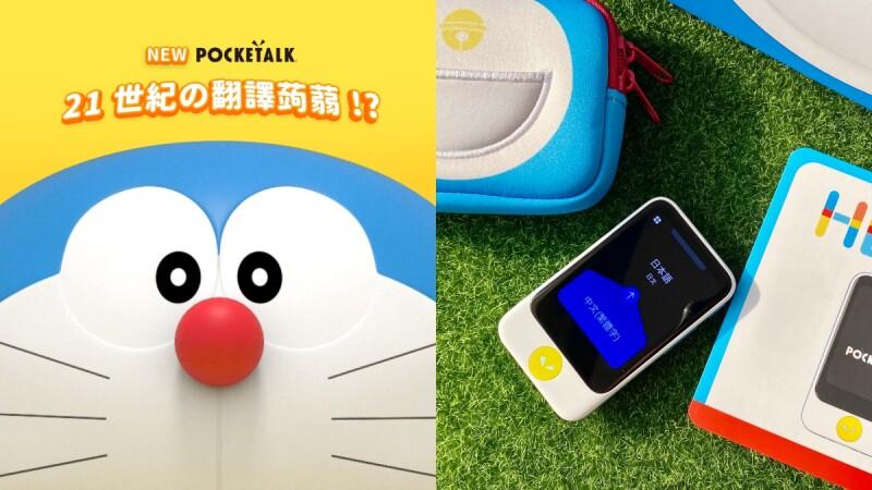 真實版翻譯蒟蒻!地表最萌的哆啦A夢翻譯機「POCKETALK Doraemon特別版」8大亮點公開