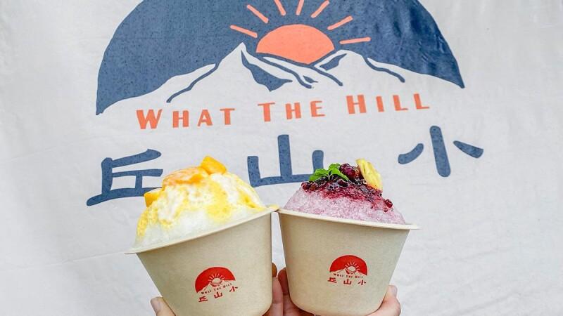 【宜蘭冬山美食】小山丘冰店手工熬煮蘋果醬搭配雪白山丘,還有夏季必吃椰漿芒果超消暑