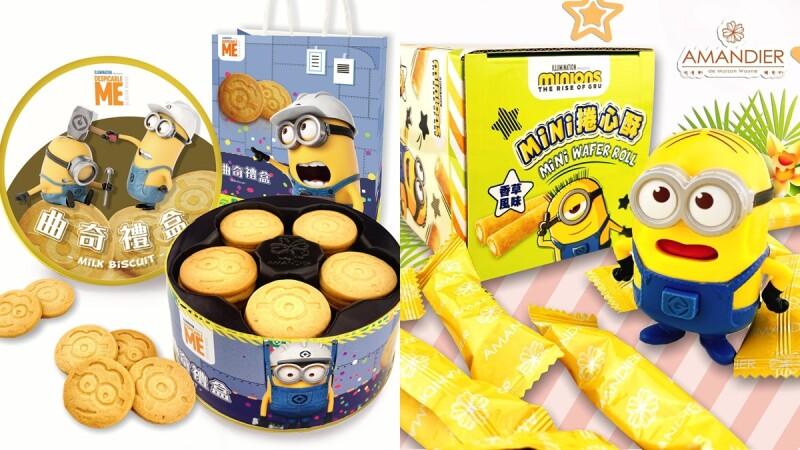 小小兵來襲!雅蒙蒂推4款全新小小兵造型餅乾,奶油蜂蜜曲奇、迷你捲心酥療癒你的心