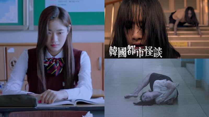 Netflix《韓國都市怪談》「宇宙少女」雪娥帶隊,8段毛骨悚然撞鬼經驗,農曆7月讓人嚇破膽!
