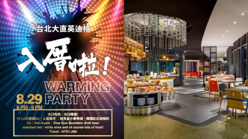 台北大直英迪格酒店 開幕首場夏夜派對 8/29入厝啦!Warming Party