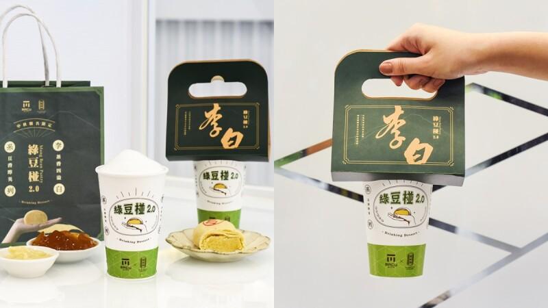 月餅用喝的!麻古茶坊X舊振南推李白綠豆椪2.0,把中秋月餅變飲料啦