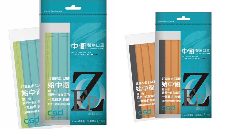 中衛口罩推出「防疫紀念包」組合!4款撞色系彩色口罩,9/3正式開賣