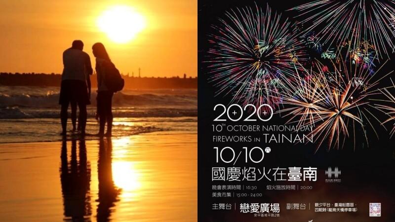 2020國慶煙火在台南安平漁光島!施放時間、最佳觀賞地點、交通資訊懶人包