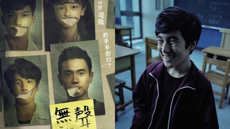 國片《無聲》超狂入圍金馬8項!韓國童星金玄彬入圍男配角,原來曾演過韓劇《信號》