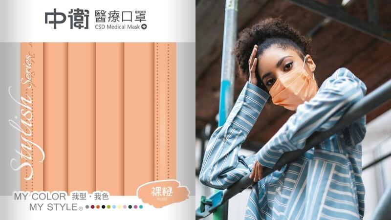 中衛口罩絕美新色登場!淺色系氣質「裸橙」上市,10/12正式開賣