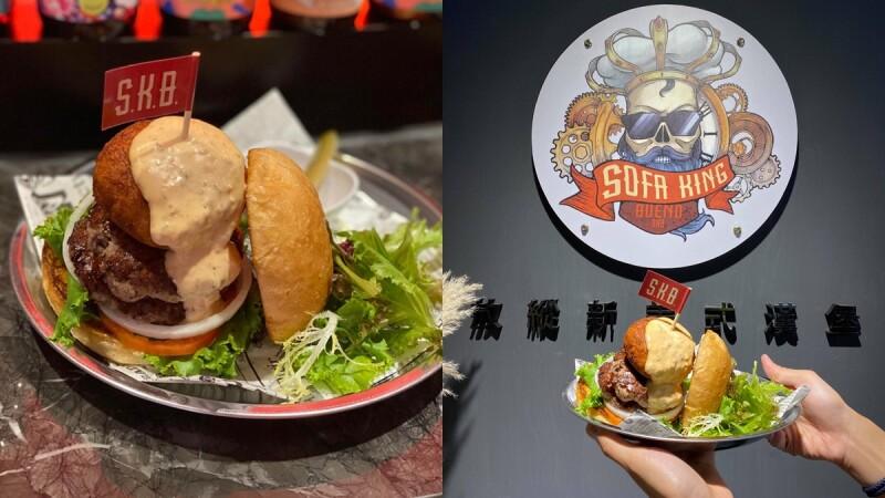 《SKB Burger》新美式漢堡專賣店降臨台北東區!連林俊傑、郭品超都朝聖,爆汁招牌漢堡豪邁饕客必吃