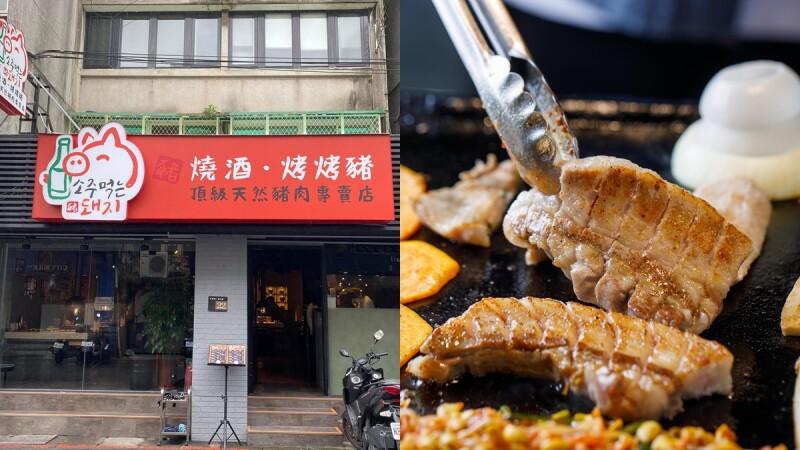 懶人老饕約起來!東區《燒酒烤烤豬》韓式烤肉餐廳,全程專業代烤服務