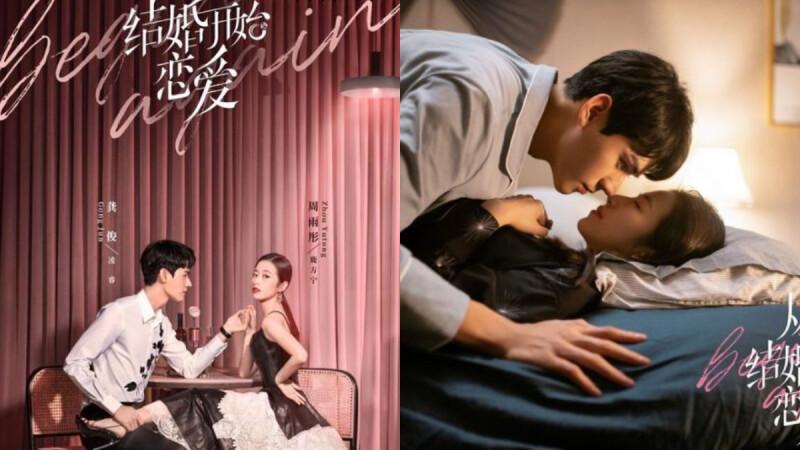 陸劇《從結婚開始戀愛》甜寵劇情、女追男等4大必看亮點,陸版尹世理周雨彤相遇溫柔醫生
