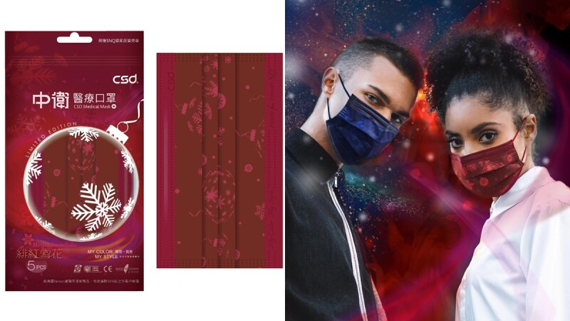 中衛推出聖誕限量口罩啦!全新酒紅色「緋紅雪花」,低調奢華11/21開賣