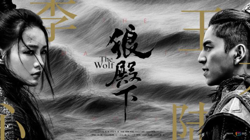爆肝追陸劇「狼殿下」49集,播放兩天破億,推薦必看的3個亮點