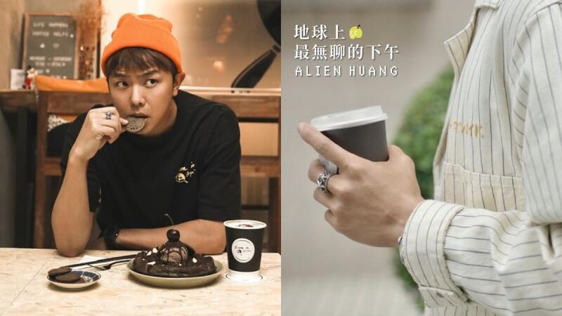 小鬼黃鴻升新歌〈地球上最無聊的下午〉上線!經紀人Dino透露拍攝MV,IG寫下:「我很想你。」